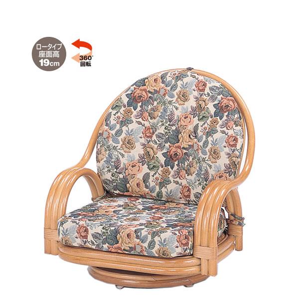 座椅子 籐回転座椅子 ロータイプ ブラウン 籐椅子 回転ラタン椅子 籐チェア S-581