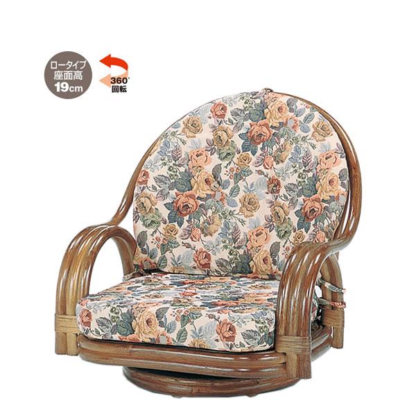 座椅子 籐回転座椅子 ロータイプ ダークブラウン 籐椅子 回転ラタン椅子 籐チェア S-581B
