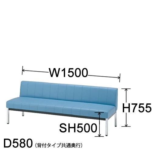 病院 待合室いす 椅子 イス ロビーチェア 長椅子 幅1500mm 背付き MC-1315NE50N