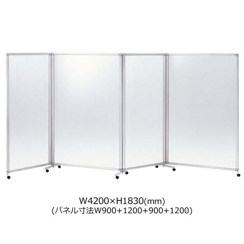 衝立 TPCパネル ミストスクリーン 4連タイプ キャスター付 W4200 H1830 TPC-4842