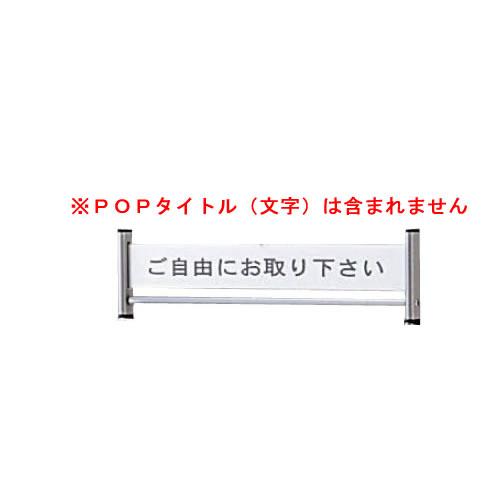 パンフレットスタンドTZPS専用オプション ポップ 3列用 TZPS-3D