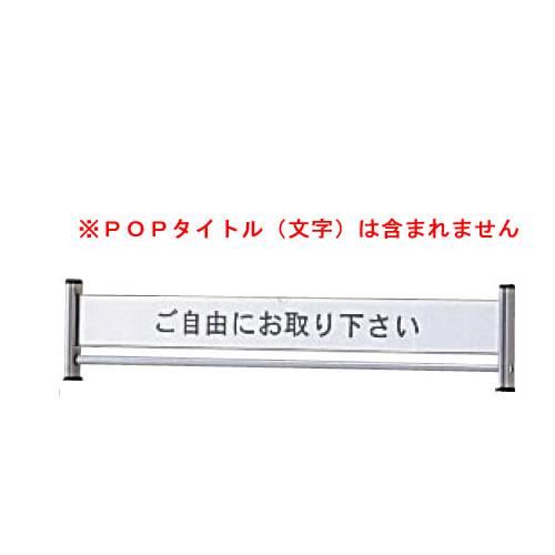 パンフレットスタンドTZPS専用オプション ポップ 4列用 TZPS-4D