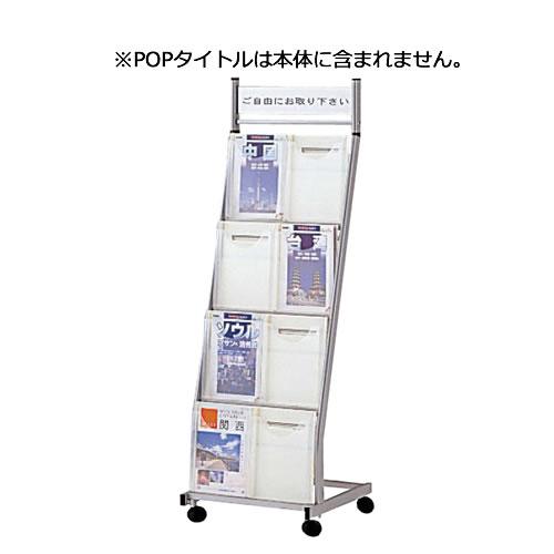 パンフレットスタンド POPホルダー付 2列4段A4 TZPS-K24D