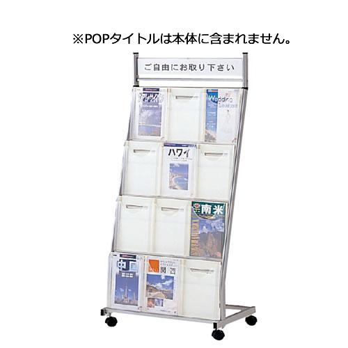 パンフレットスタンド POPホルダー付 3列4段A4 TZPS-K34D