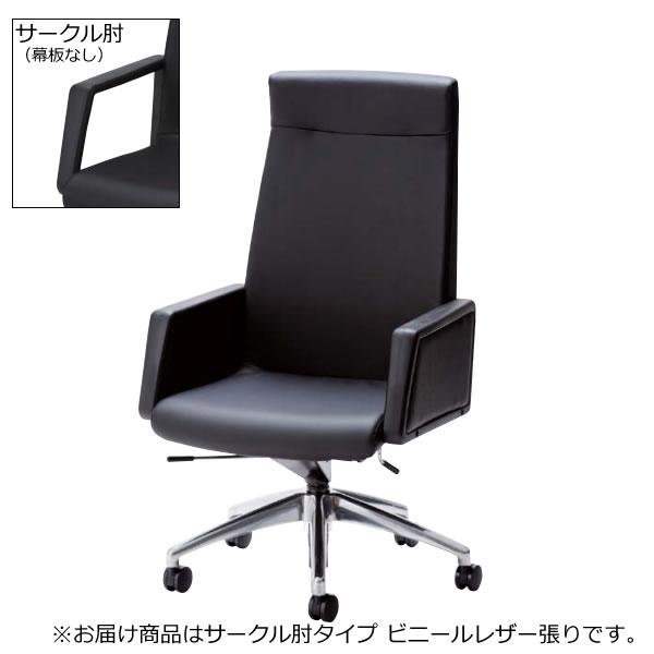 オフィスチェア 椅子 LK型 会議用チェア アルミ脚 ハイバック サークル肘 ビニールレザー LK-8L