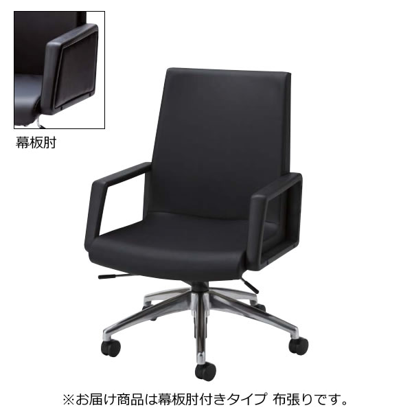 オフィスチェア 椅子 LK型 会議用チェア アルミ脚 ミドルバック 幕板肘 布 LK-H6N