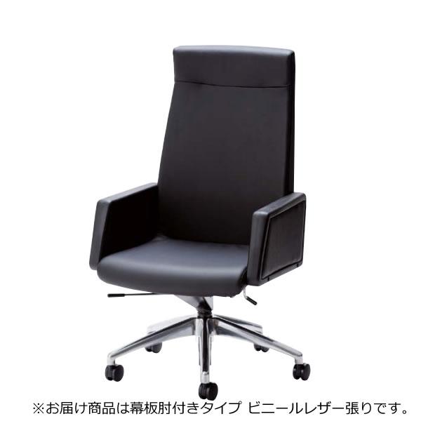 オフィスチェア 椅子 LK型 会議用チェア アルミ脚 ハイバック 幕板肘 ビニールレザー LK-H8L