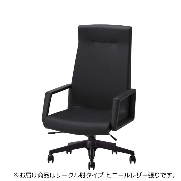 オフィスチェア 椅子 LK型 会議用チェア 樹脂脚 ハイバック サークル肘 ビニールレザー LK-S8L