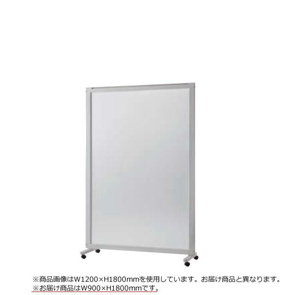 衝立 エレメントパネル ポリカーボネートタイプ 単体 幅900mm×高さ1800mm EP-E1809