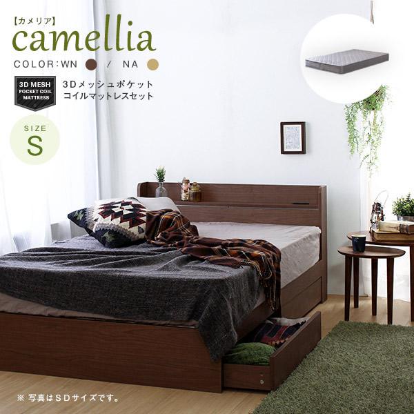 収納付きベッド シングル マットレス付き ベット ベッド おしゃれ コンセント付き 3Dメッシュポケットコイルマットレス 収納 宮付き 引き出し ウォールナット ナチュラル camellia【カメリア】(SI)