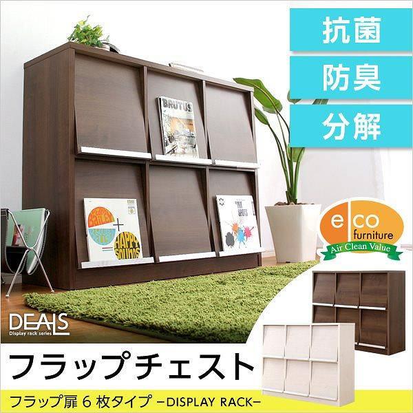 収納家具【DEALS-ディールズ-】 フラップ扉6枚タイプ SO-DS120-F6