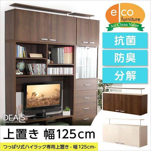 収納家具【DEALS-ディールズ-】上置き125cm SO-DSP-UE125
