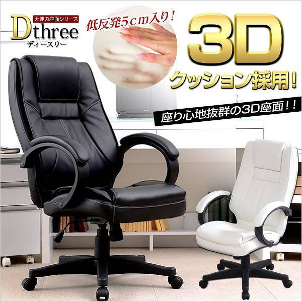 3D座面仕様のオフィスチェア【-Dthree-ディースリー(天使の座面シリーズ)】 SO-HT-190