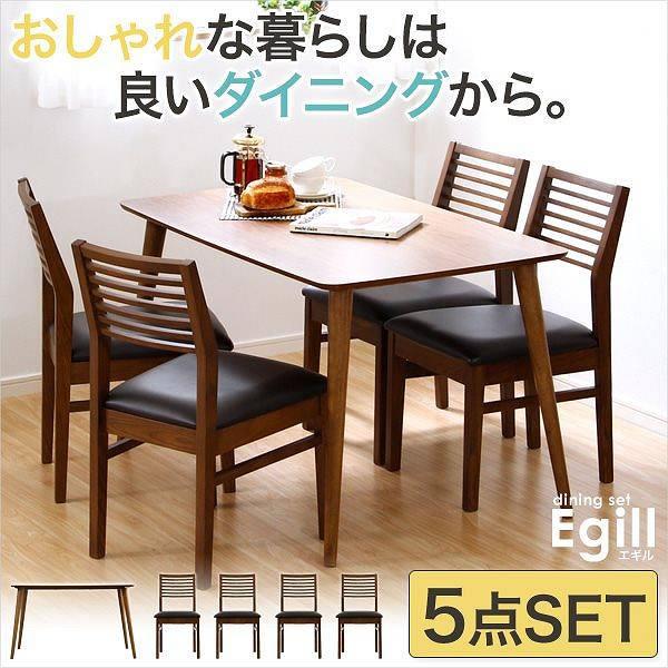 ダイニングセット【Egill-エギル-】5点セット(スタンダードチェアタイプ) SO-SH-01EGL-5S