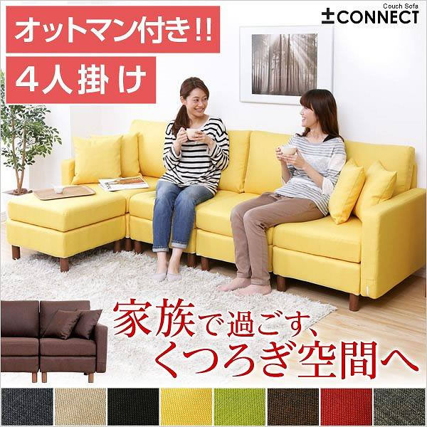 カウチソファ【-Connect-コネクト】(4人掛け+オットマンタイプ) SO-TFS-4POT