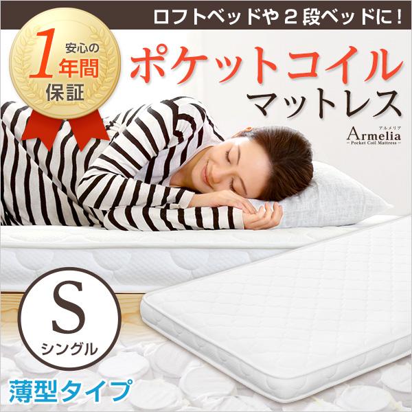 薄型ポケットコイルスプリングマットレス【Armelia-アルメリア-】(ロール梱包 シングル) SO-FM-07-S