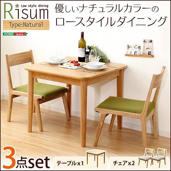 ダイニング3点セット(テーブル+チェア2脚)ナチュラルロータイプ 木製アッシュ材|Risum-リスム- SO-SH-01RIS-3CN