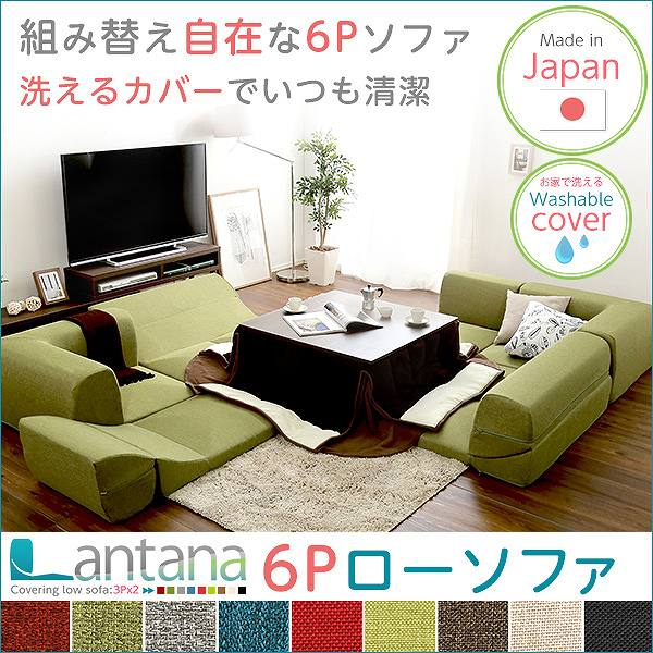 カバーリングコーナーローソファセット【Lantana-ランタナ-】(カバーリング コーナー ロー 2セット) SO-SH-07-LTNSET