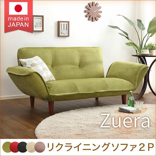 コンパクトカウチソファ【Zuera-スエラ-】(ポケットコイル リクライニング 起毛タイプ 日本製) SO-SH-07-ZUR