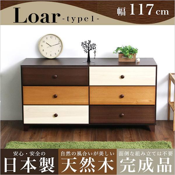 ブラウンを基調とした天然木ワイドチェスト 3段 幅117cm Loarシリーズ 日本製・完成品|Loar-ロア- type1 SO-SH-08-LR117