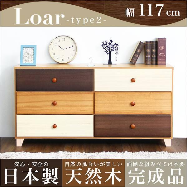 美しい木目の天然木ワイドチェスト 3段 幅117cm Loarシリーズ 日本製・完成品|Loar-ロア- type2 SO-SH-08-LR2ND117