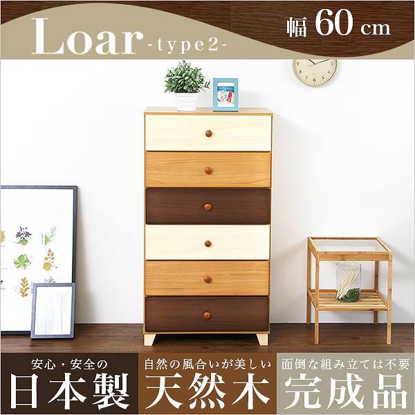 美しい木目の天然木ハイチェスト 6段 幅60cm Loarシリーズ 日本製・完成品|Loar-ロア- type2 SO-SH-08-LR2ND60