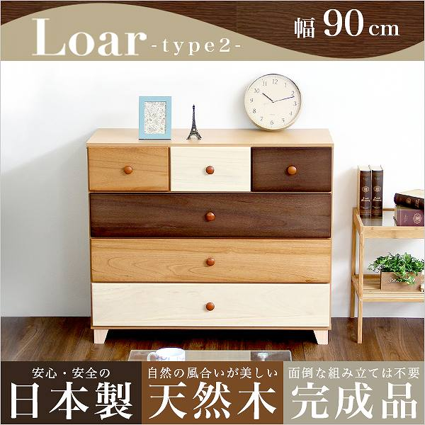 美しい木目の天然木ローチェスト 4段 幅90cm Loarシリーズ 日本製・完成品 Loar-ロア- type2 SO-SH-08-LR2ND90