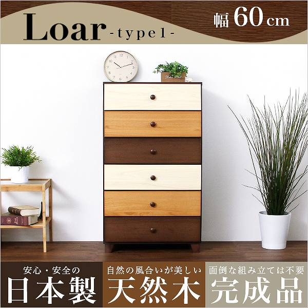 ブラウンを基調とした天然木ハイチェスト 6段 幅60cm Loarシリーズ 日本製・完成品|Loar-ロア- type1 SO-SH-08-LR60
