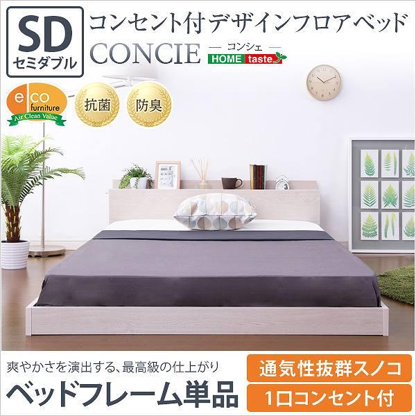 デザインフロアベッド【コンシェ-CONCIE-(セミダブル)】 SO-WB-014NOSD