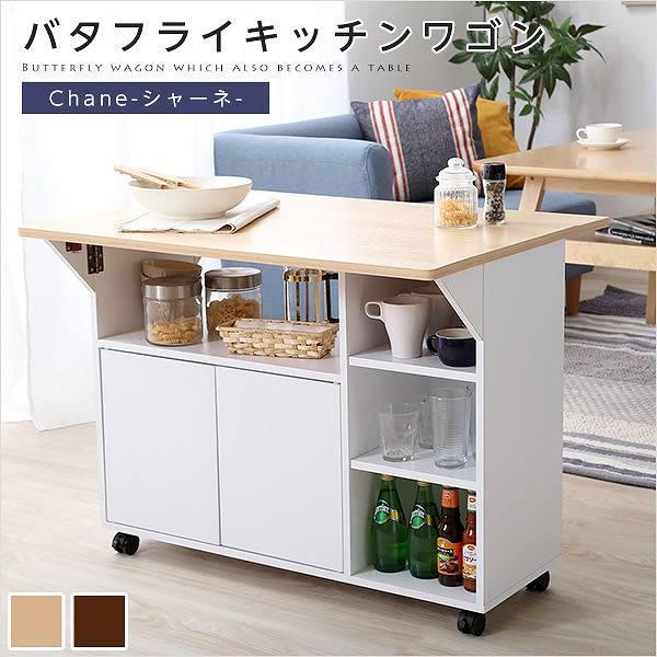 バタフライタイプのキッチンワゴン 、使い方様々でサイドテーブルやカウンターテーブルに | Chane-シャーネ- SO-HT-CH90