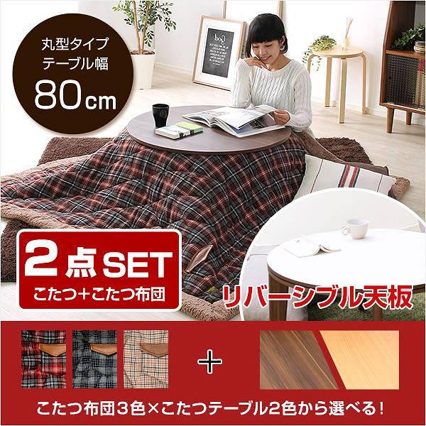 ポケット付こたつ布団×こたつテーブル2色から選べる!【カジュアルこたつ2点セット(丸型・80cm幅)】 SO-SH-01F-HTR80FP