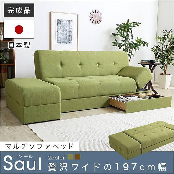マルチソファベッド(ワイド幅197cm)スツール付き、日本製・完成品でお届け|Saul-ソール- SO-SH-06-SAL-SB
