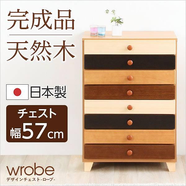 おしゃれで人気のワイドチェスト(幅57cm、8段チェスト)北欧、ナチュラル、木製、和タンス、完成品|wrobe-ローブ- SO-SH-08-WOB-578