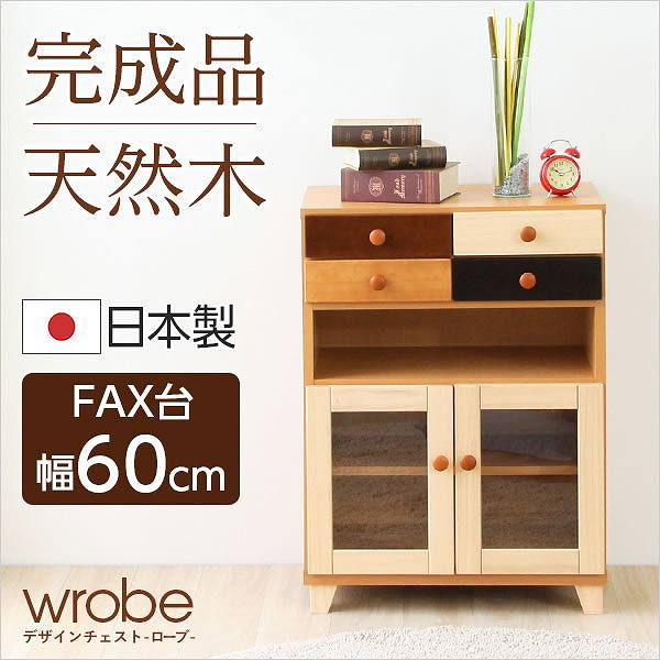 おしゃれで人気の電話台、FAX台(幅60cm)北欧、ナチュラル、木製、完成品|wrobe-ローブ- FAX台 SO-SH-08-WOB-FAX