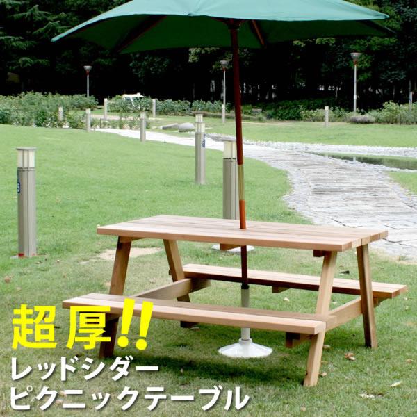 レッドシダーピクニックテーブル OHPM-105【送料無料 木製 セット 屋外 庭 園芸 エクステリア】 SM-OHPM-105