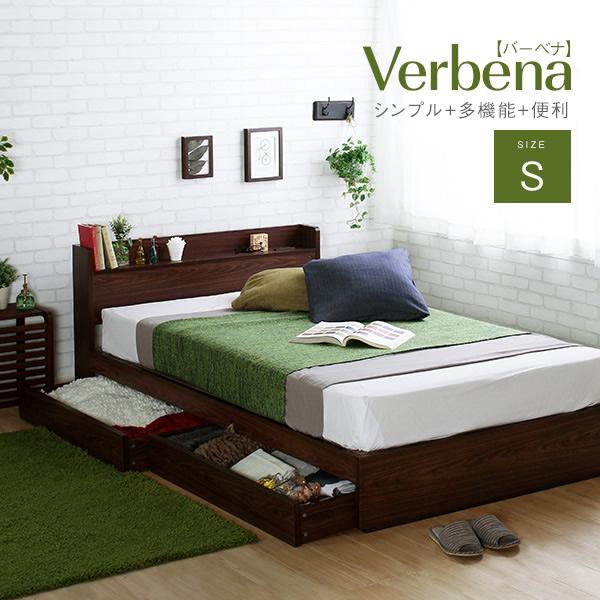 収納ベッド シングル フレームのみ 収納 収納付き 引き出し ヘッドボード 宮付き 宮棚 コンセント付き ベッド フレーム ベッドフレームのみ バーベナ ベットフレーム(SI)