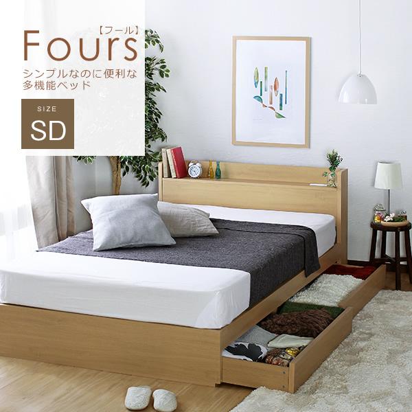 収納ベッド セミダブル フレームのみ 収納 収納付き 北欧 ヘッドボード 宮付き 宮棚 コンセント付き ベッド フレーム ベッドフレームのみ フール ベットフレーム(SI)