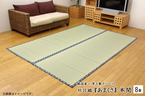 あまくさ い草上敷 8畳(約382×382cm)(SI) 畳マット ラグ ラグマット 夏ラグ 置き畳 い草カーペット い草 国産 本間 双目織