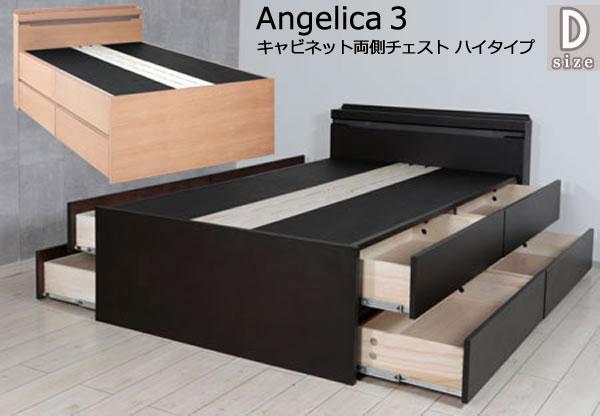 木製ベッド フレーム ダブルサイズ (マットレス別売)選べる2カラー ダーク色 ナチュラル色アンゼリカ3 キャビネット両側チェスト大収納すのこ収納BED(SI)