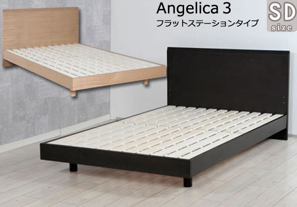 木製ベッド フレーム セミダブルサイズ (マットレス別売)選べる2カラー ダーク色 ナチュラル色アンゼリカ3 フラット ステーションすのこ収納BED(SI)