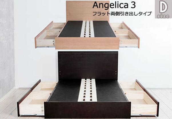 木製ベッド フレーム ダブルサイズ (マットレス別売)選べる2カラー ダーク色 ナチュラル色アンゼリカ3 フラット両側引き出しすのこ収納BED(SI)