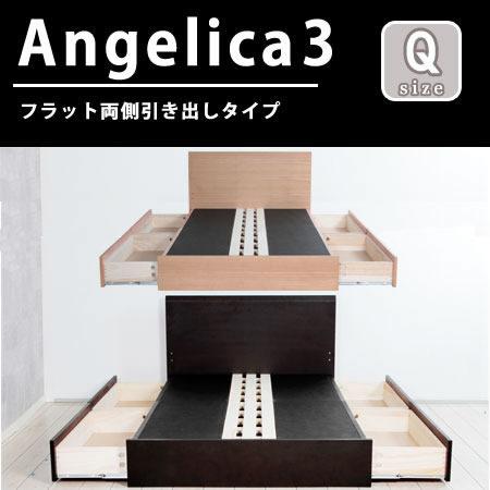 木製ベッド フレーム クイーンサイズ (マットレス別売)選べる2カラー ダーク色 ナチュラル色アンゼリカ3 フラット両側引き出しすのこ収納BED 【SI】 an3-f-wbx-q
