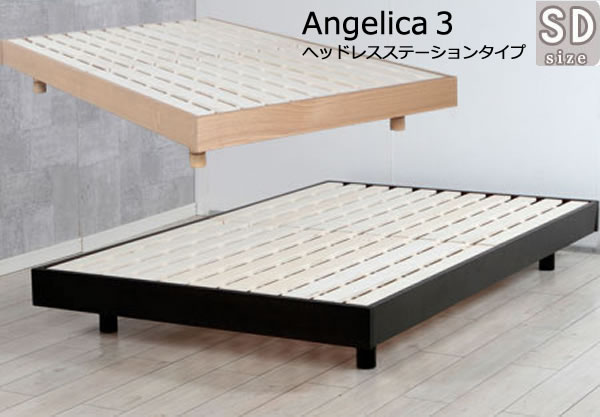 木製ベッド フレーム セミダブルサイズ (マットレス別売)選べる2カラー ダーク色 ナチュラル色アンゼリカ3 ヘッドレス ステーションすのこ収納BED 【SI】 an3-ff-st-sd