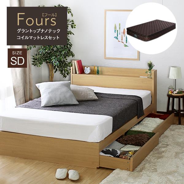 収納ベッド セミダブル ベッドフレーム シンプル 引出し コンセント付 ベッド ポケットコイル 宮棚 おしゃれ 北欧 (ボックストップナノ)マットレスセット Fours(フール)3Dメッシュマットレスシリーズ (SI)