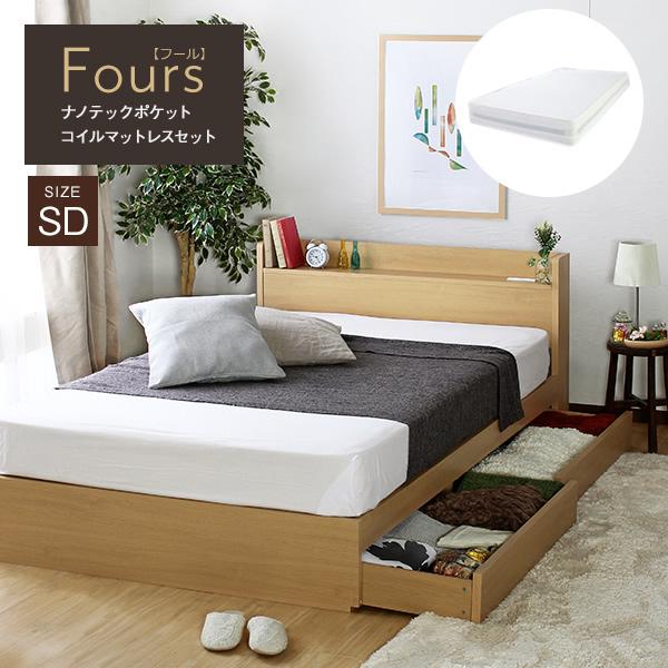 マットレスセット おしゃれ ナチュラル 収納ベッド フール ナノテックポケットコイルマットレス付き(セミダブルサイズ)(SI)