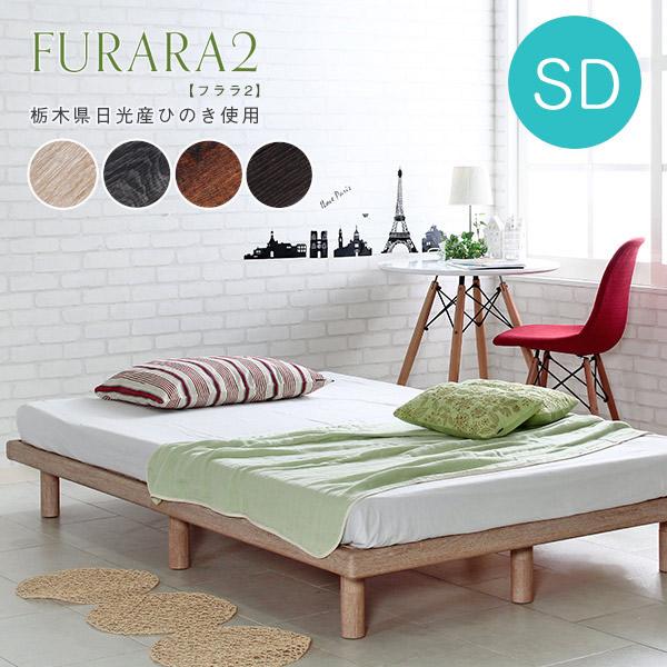 (国産)すのこベッド おしゃれ セミダブル 北欧 カントリー bed 檜 すのこ 木製 ひのき ヒノキ スノコ ベッドフレームのみ Furara2 フララ2 スノコベッドフレーム ナチュラル
