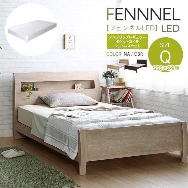 ベッド クイーンサイズ ノンフリップレギュラーポケットコイルマットレス付 高さ調整 シンプル コンセント付 おしゃれ フェンネルLED(SI)