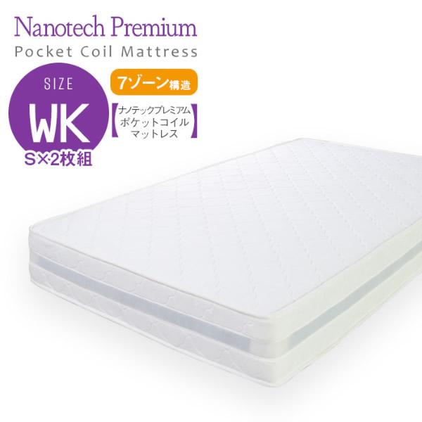 マットレス 敷き布団 ポケットコイル ナノテックプレミアムポケットコイル マットレス ワイドキングサイズ 幅97センチ×2枚組(SI)