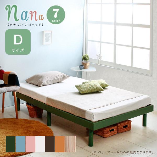 【送料無料】ベッド 丈夫 すのこ 天然木 パイン材 ベッドフレーム すのこベッド 高さ調節 ローベッド 北欧 低いベッド 木製 フロアベッド 無垢 木 スノコ ダブル(SI)nana-d