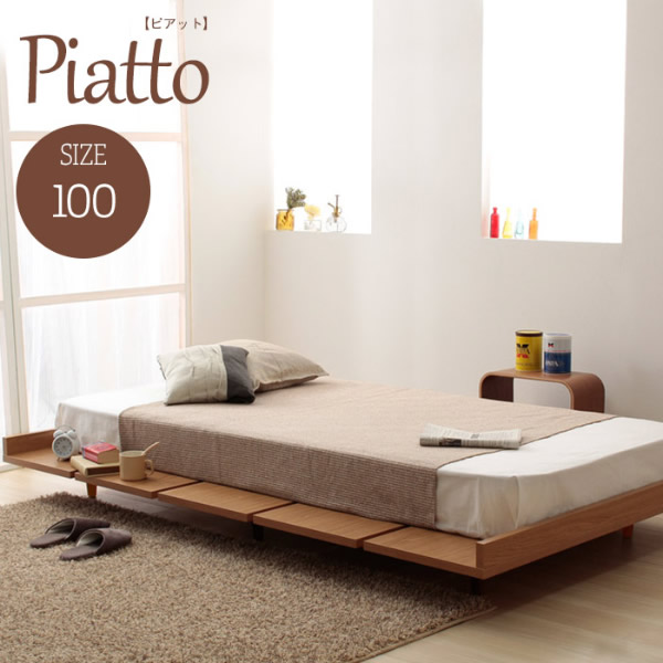 ベッドフレーム スノコ 木製 北欧 カントリー 幅100cm すのこベッド ベッドフレームのみ すのこ スノコベッド ベッド フレーム サイドテーブル 棚 ローベッド ピアット 北欧調ベッド(SI)